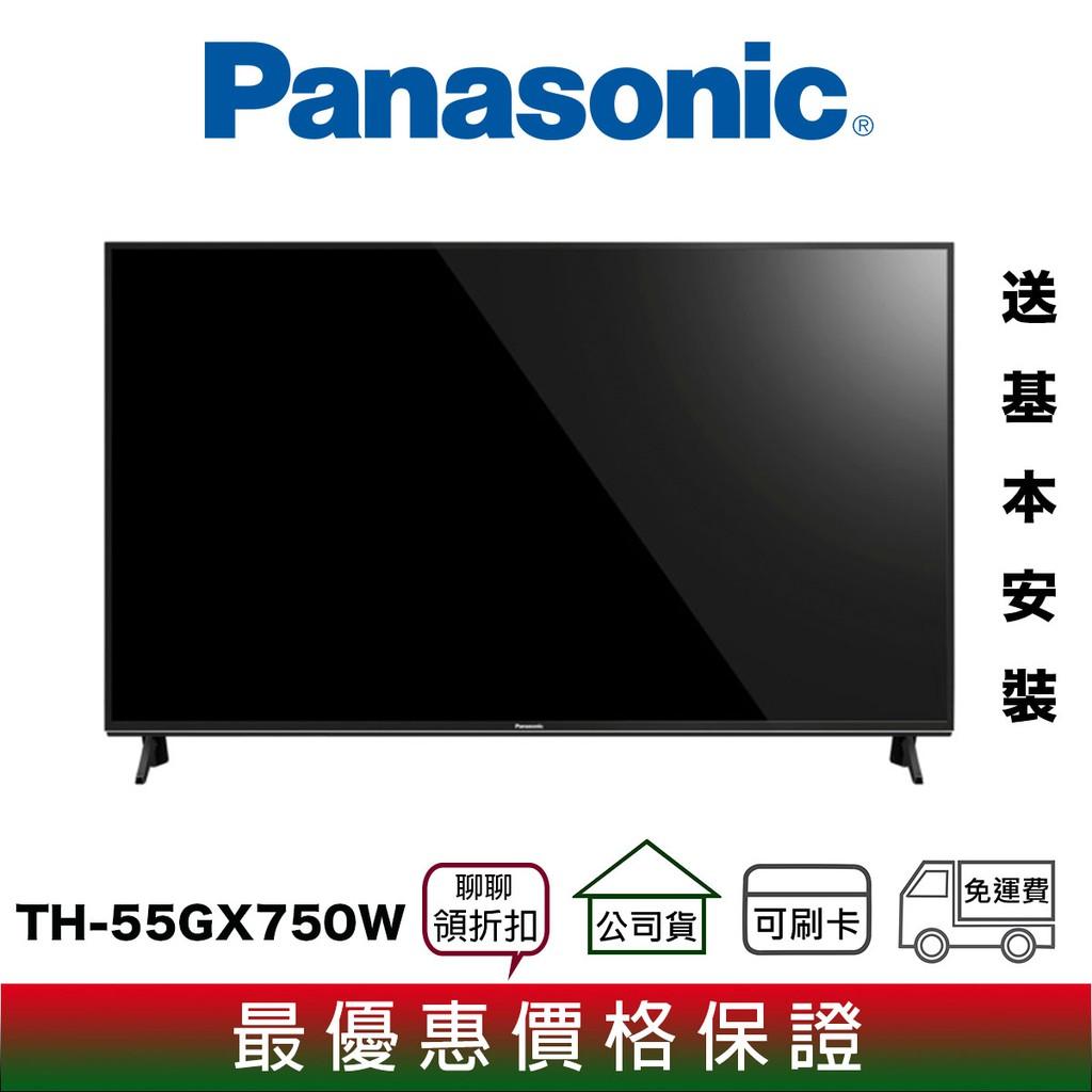 【分期0利率】國際 Panasonic TH-55GX750W 55吋 4K 智慧聯網 電視