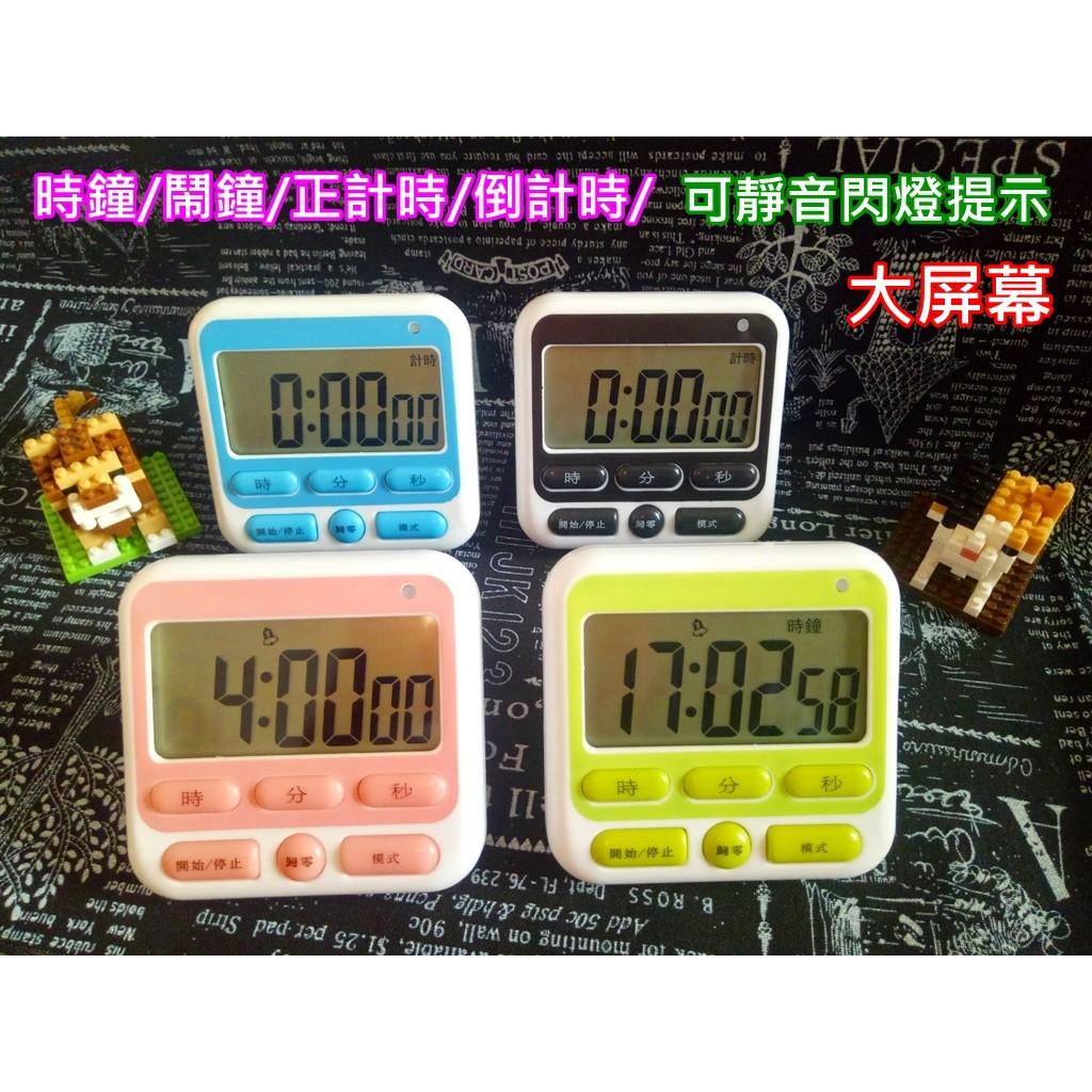 【818】 計時器 時鐘 鬧鐘 倒數計時器 電子計時器 電子鬧鐘