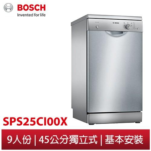 BOSCH 博世 9人份 45公分寬 獨立式洗碗機 含基本安裝 SPS25CI00X