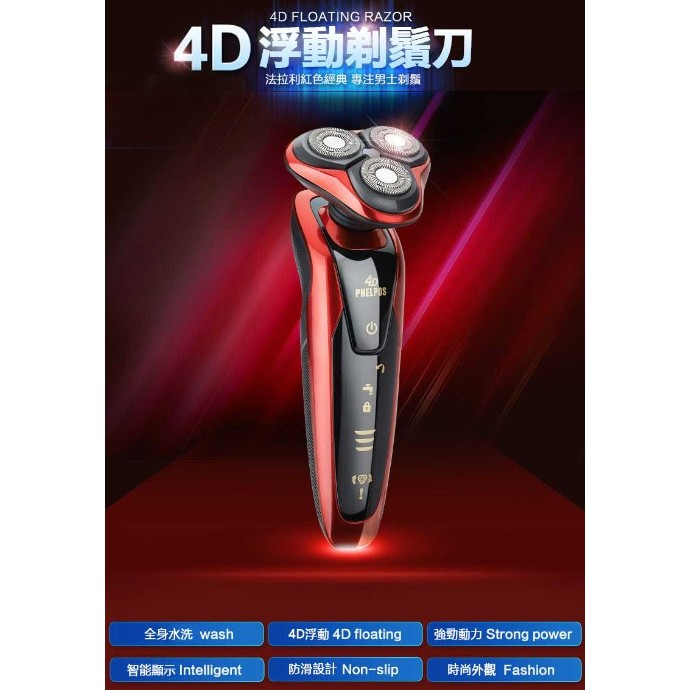 款PHELPOS RQ9001 4D 電動浮動刮鬍刀全機水洗JOY