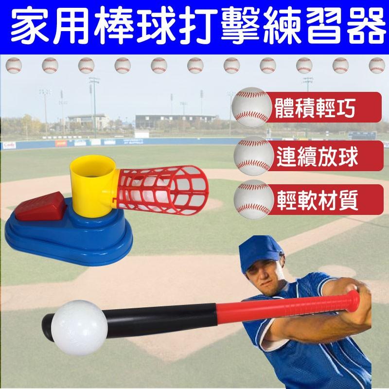 ~蠟筆小屋~棒球練習器打擊練習器兒童棒球玩具打擊練習用軟球軟棒不會造成傷害大聯盟選手從小開