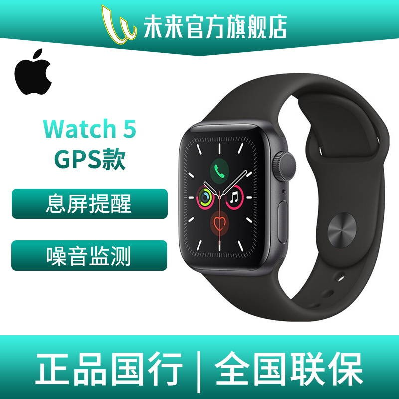 [免運]【全新正品】Apple Watch Series 5 智能手表40毫米GPS鋁金屬表殼【成團后6天內發完】