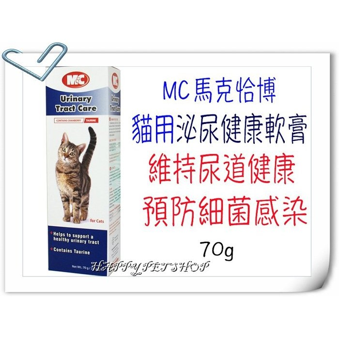 英國 MC 馬克恰博貓用泌尿健康軟膏70g 預防尿結石cd c d LP34