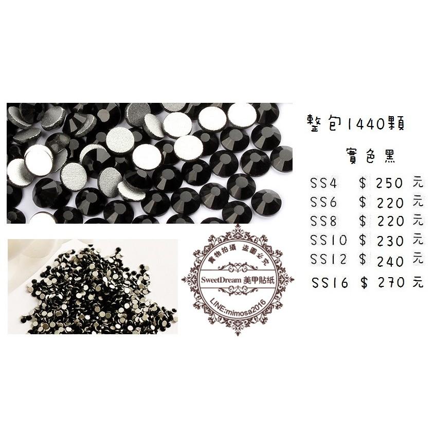~美甲水鑽~實色黑水鑽包整包1440 顆小包100 顆~光療鑽~黑鑽~指甲貼鑽~小鑽~閃鑽