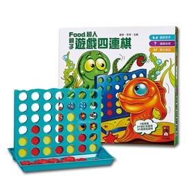 風車親子遊戲四連棋FOOD 超人→四子棋賓果棋互動益智桌遊玩具親子遊戲智力棋團康