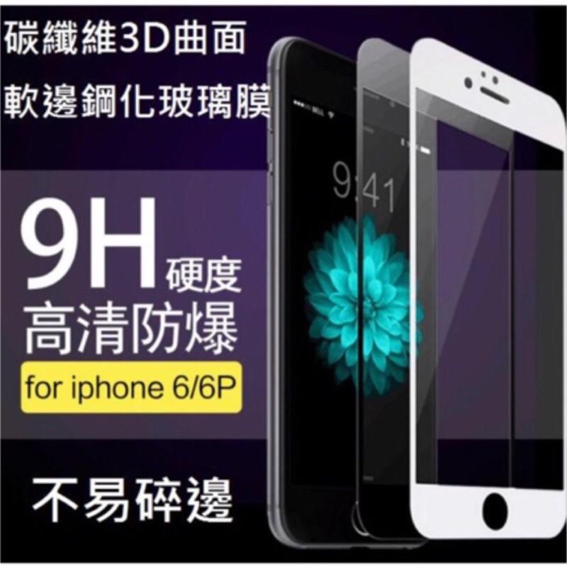 iPhone 6 6 6s 6s 7 7plus 鋼化玻璃3D 曲面螢幕保護貼玻璃貼周圍軟