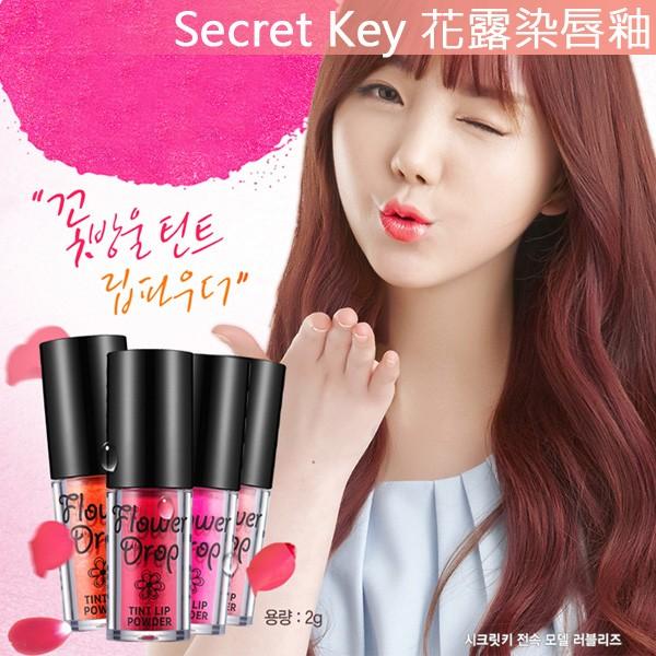 ◆首爾美妝連線◆韓國Secret Key 花露染唇釉2g