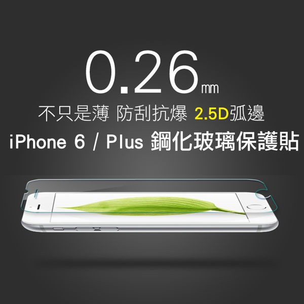 iPhone 6s 6s Plus 透明2 5D glass pro 鋼化9H 玻璃保護貼