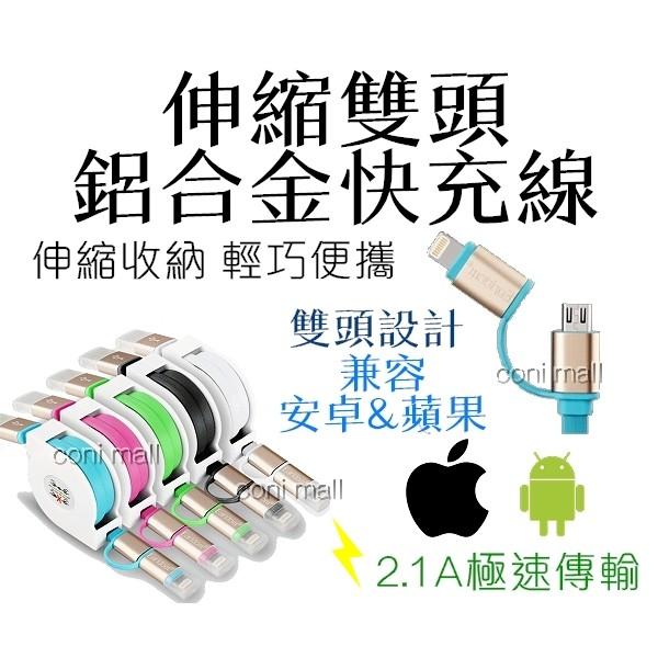 ~coni shop ~伸縮雙頭鋁合金快充線2 1A 充電線安卓蘋果二合一高速線 充電線i