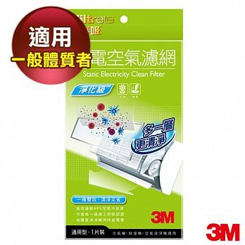 ~3M ~淨呼吸靜電空氣濾網淨化級單片包空氣濾清空濾防塵寶寶防護呼吸保護