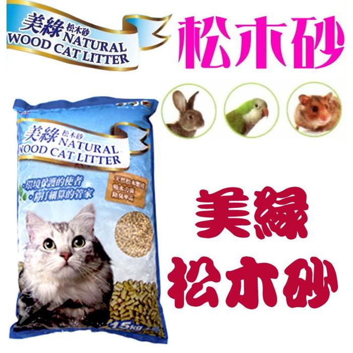 ~寵物FUN 斗城~有 的 美綠環保松木貓砂美綠15 公斤15kg 裝松木砂木屑砂松樹砂貓