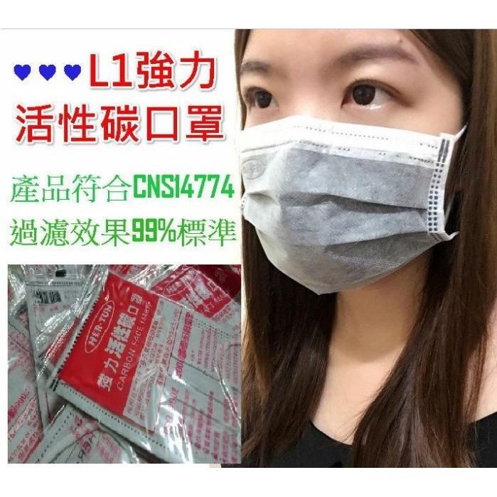 ❤L1 強力活性碳口罩一盒裝◄HER TUN 高慮效活性碳口罩◄不織布口罩拋棄式口罩遮陽衛