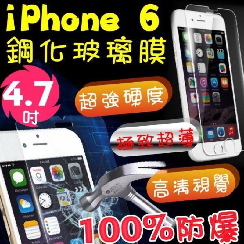 IPhone 6 6s 4 7 吋5 5 吋鋼化玻璃玻璃貼螢幕保護貼鋼化玻璃貼蘋果貼膜手機
