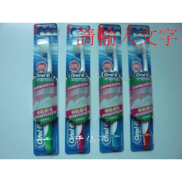 11 31 前12 支50 600 元 取付(敏感性牙齒 )歐樂B 多效全接觸敏感型超軟刷