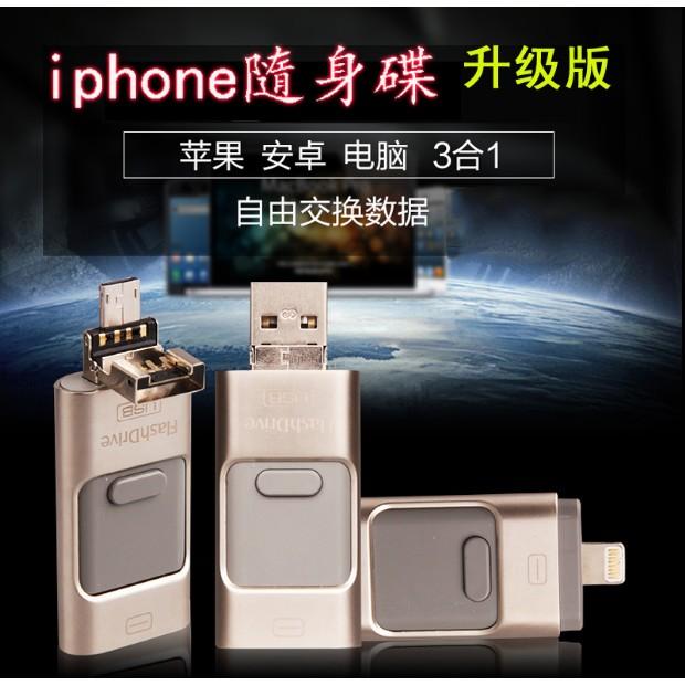 超大容量隨身碟256G 128G 高速足量手機隨身碟記憶碟記憶卡安卓蘋果iPhone 7