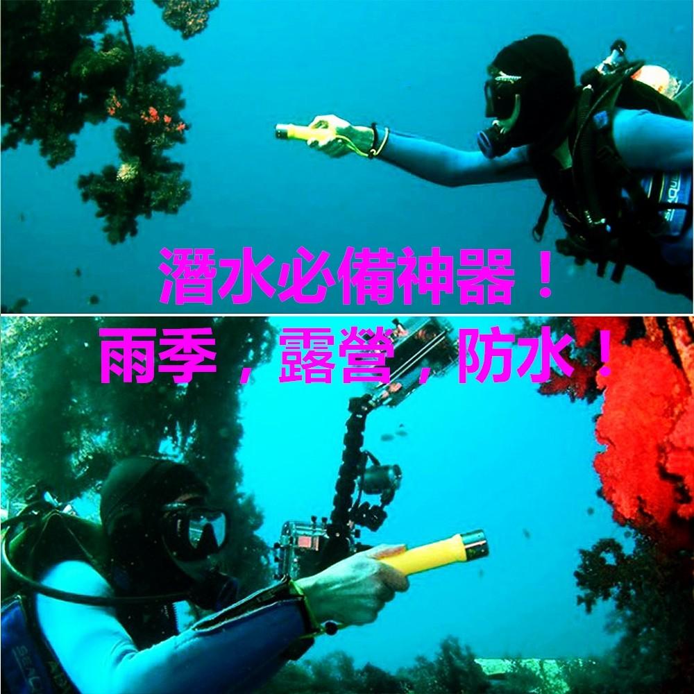 ~防水~潛水手電筒家用照明便攜潛水燈戶外遠射防水LED 手電筒塑料潛泳探索