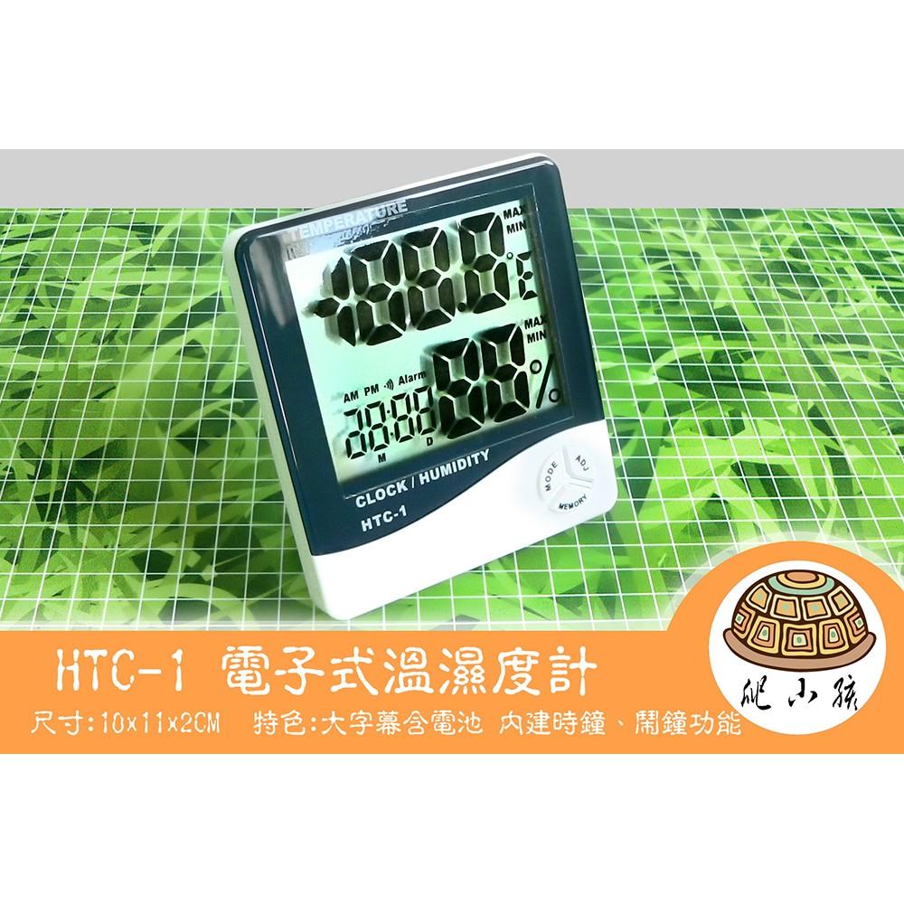 ~爬小孩~HTC 1 電子式溫濕度計溫度計溼度計時鐘爬蟲兩棲陸龜水龜守宮蜥蜴蛇鬆獅角蛙