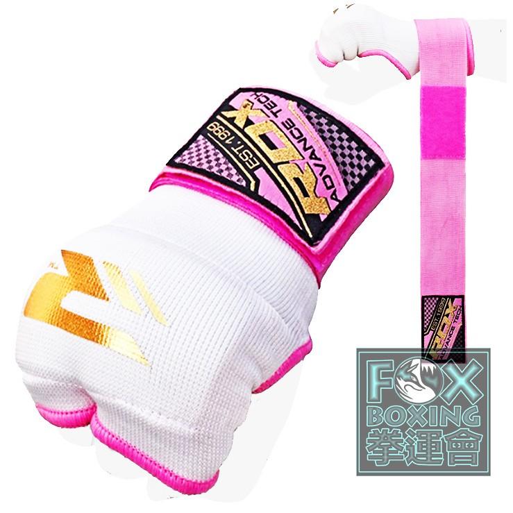 ~拳運會~RDX 免纏式手綁帶強效防護型粉