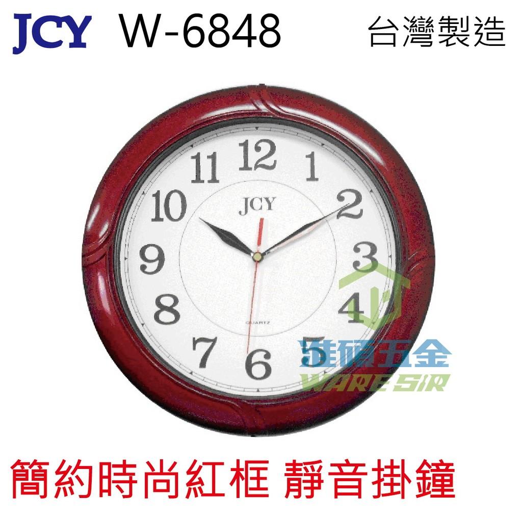 ~淮碩 ~〔附發票〕JCY W 6848 W6848 簡約 掛鐘靜音時鐘 紅框簡約靜音掛鐘