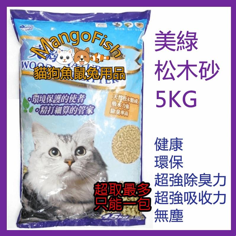 貓狗魚貓砂松木砂木屑砂松樹砂美綠5kg 15KG 環保松樹貓砂貓兔鼠鳥小動物