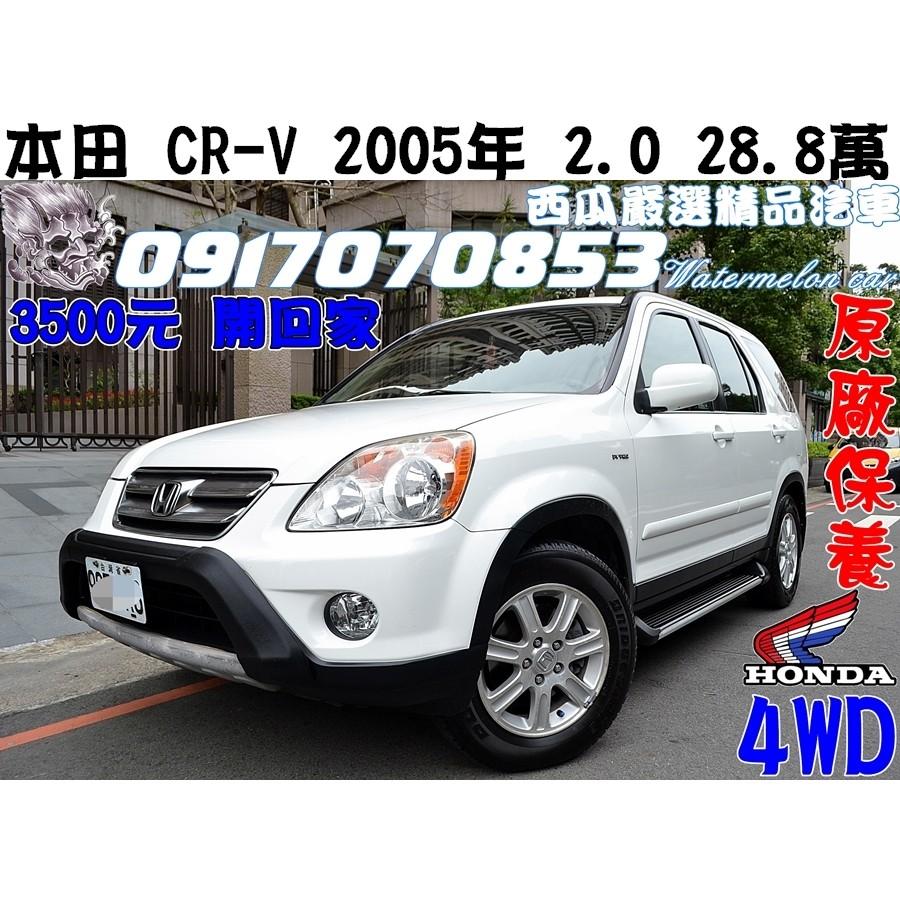 本田只要3500 讓你輕鬆開回家雪白CRV 4WD 保養車況極佳 好車