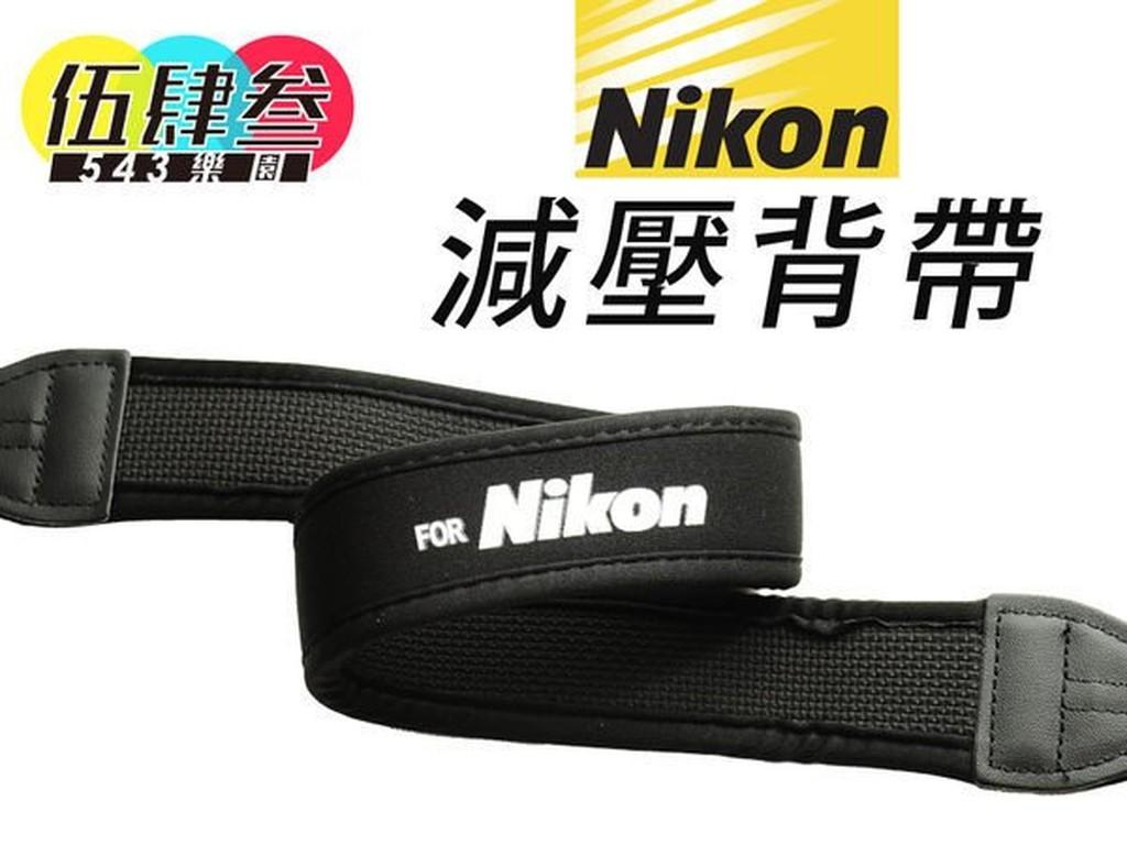543 ~NIKON 減壓背帶彈性防滑J5 J4 J3 J2 J1 V3 V2 V1 S1