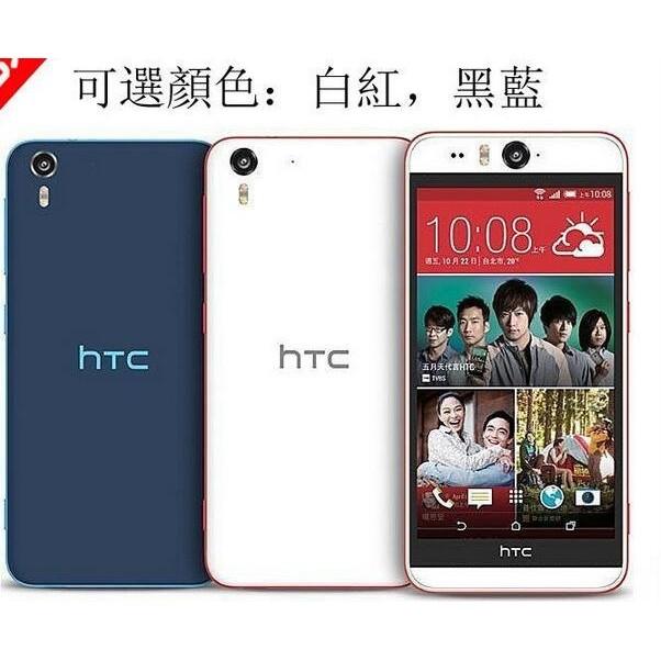 保護套HTC Desire EYE M910x M910 4G 全頻段 神器前後置1300