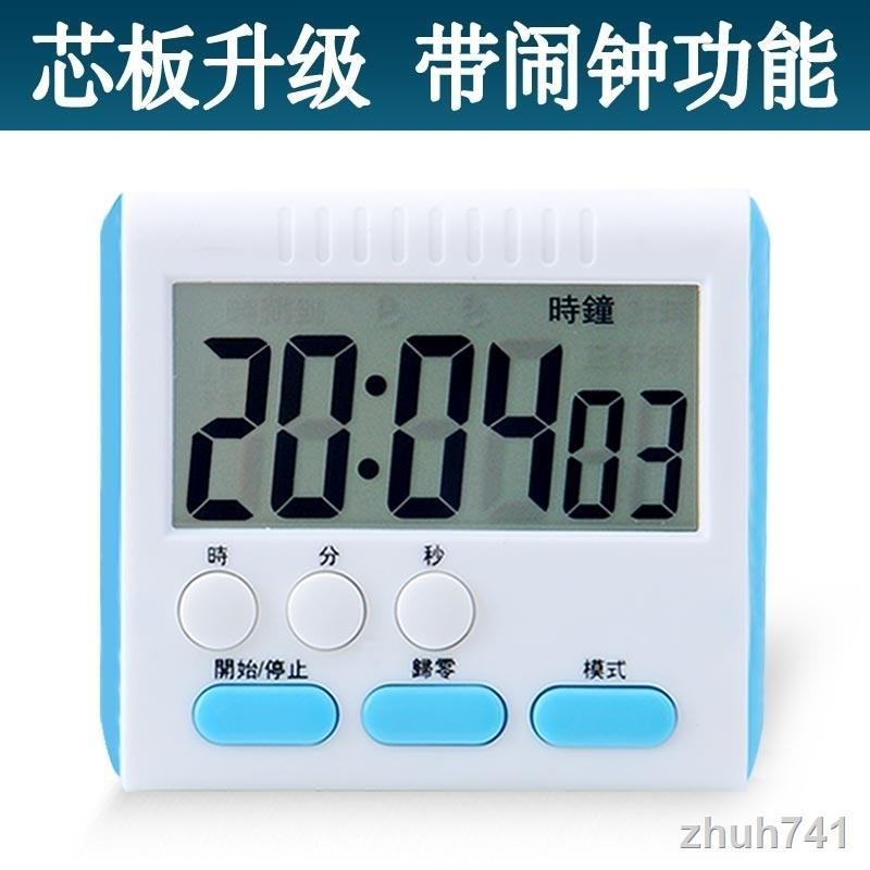 📣計時器現貨 廚房定時器提醒器學生學習靜音電子秒表番茄鐘鬧鐘記時器倒計時器 鬧鐘 時鐘 計時 小鬧鐘 靜音計時器
