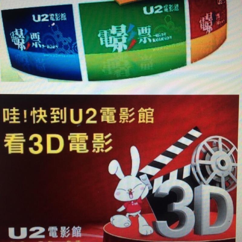 U2 mtv 電影票無期限平日假日
