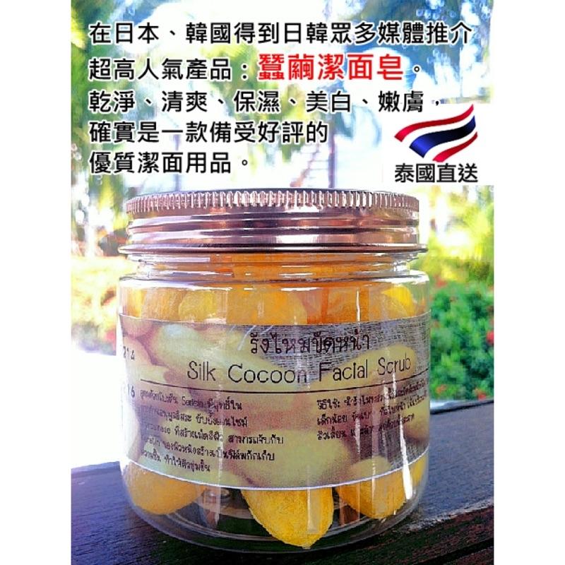 泰國YANG NA 黃金蠶絲去角質潔面皂