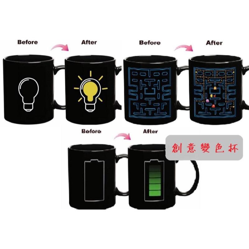 ~肥仔小窩~感溫 吃豆子小精靈變色杯水杯充電電池咖啡杯燈泡電池馬克杯杯子 B029