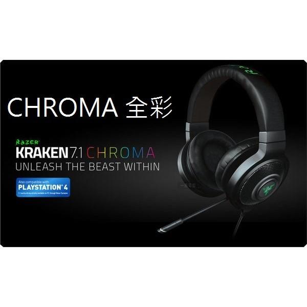 附 卡雷蛇Razer Kraken 7 1 Chroma 北海巨妖虛擬7 1 幻彩版耳機麥