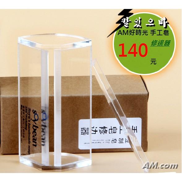 AM 好時光二館~C04 ~ 皂修邊器修皂器皂模壓克力模具 皂渲染模具切皂器