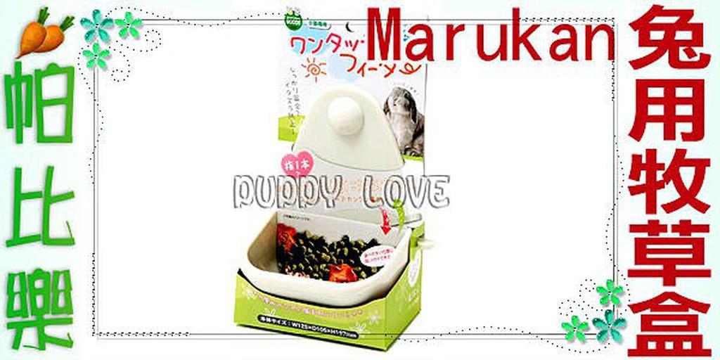 帕比樂Marukan .新式兔用牧草盒~MR 626 ~寵物兔 的新式飼料盒