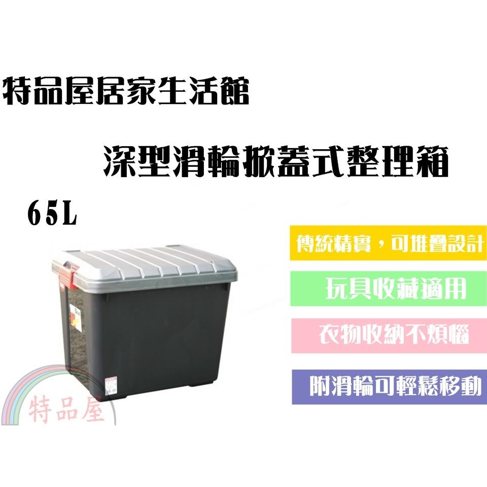 ~特品屋~ 製深型整理箱整理箱收納箱置物箱工具箱玩具箱衣物收納箱多 收納箱