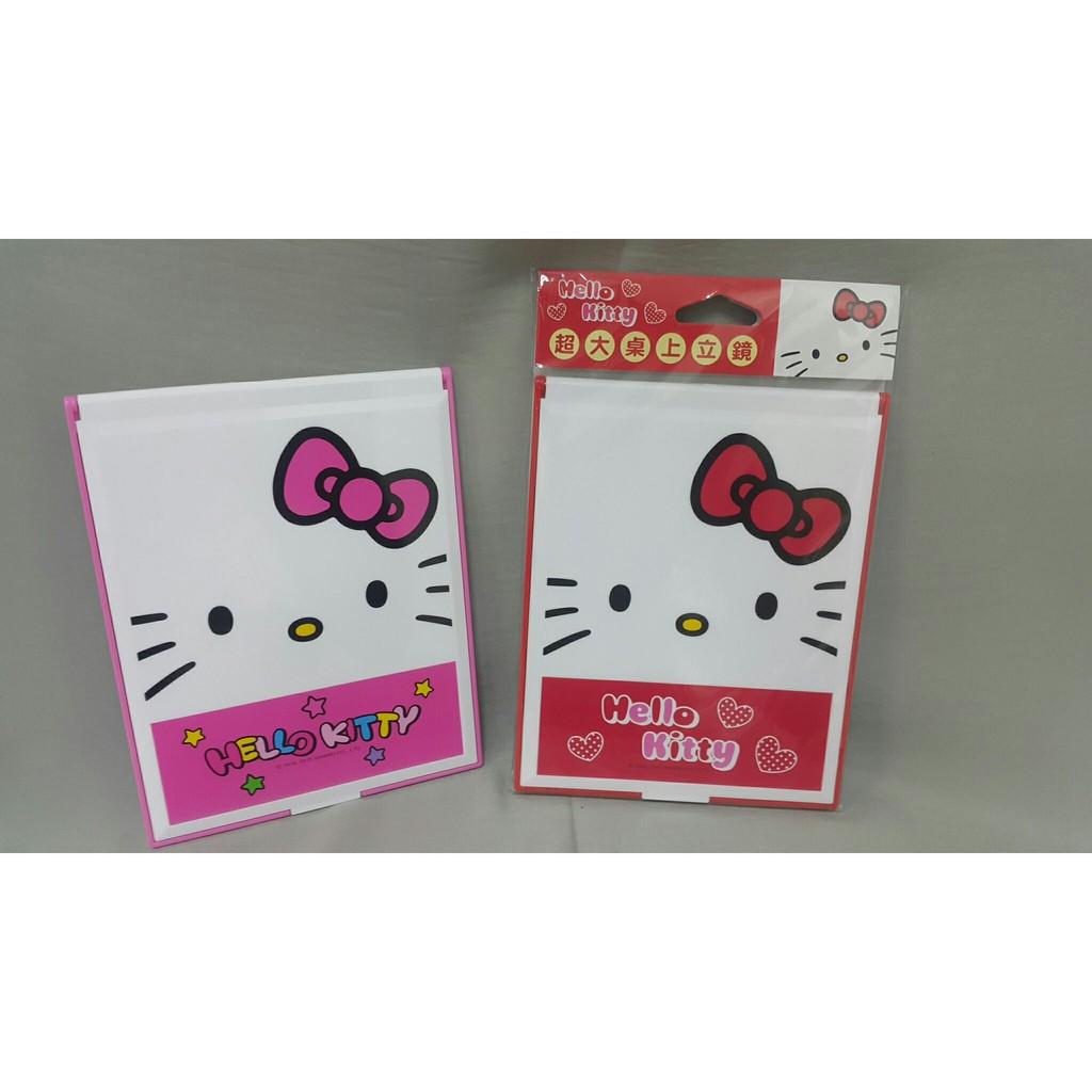 款 Hello Kitty 凱蒂貓化妝鏡隨身鏡立鏡桌鏡超大方鏡,居家、辦公特色 可折疊立著
