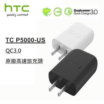 ~ 一年~HTC TC P5000 US 快充3 0 旅充USB 可搭Type C 線
