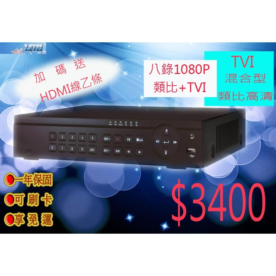 八路主機TVI 1080P HD 百萬畫素高清類比複合式高解析 監控主機錄影機監視器鏡頭防