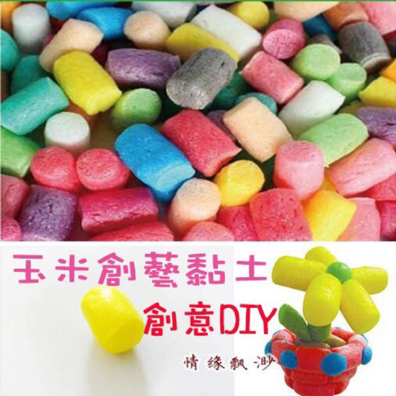 (衝 ) 玩玉米創藝黏土無毒環保 散裝散包一包500 顆