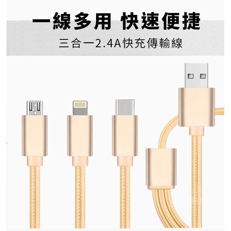 MK 馬克三合一iphone7 Apple Lightning Micro TypeC 充