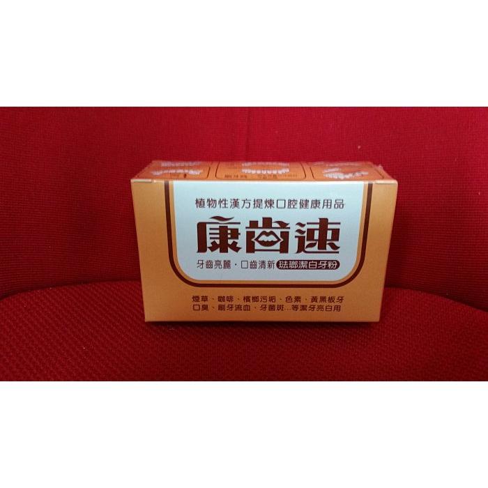 植物性漢方提煉口腔健康牙粉康齒速琺瑯潔白橙色48g