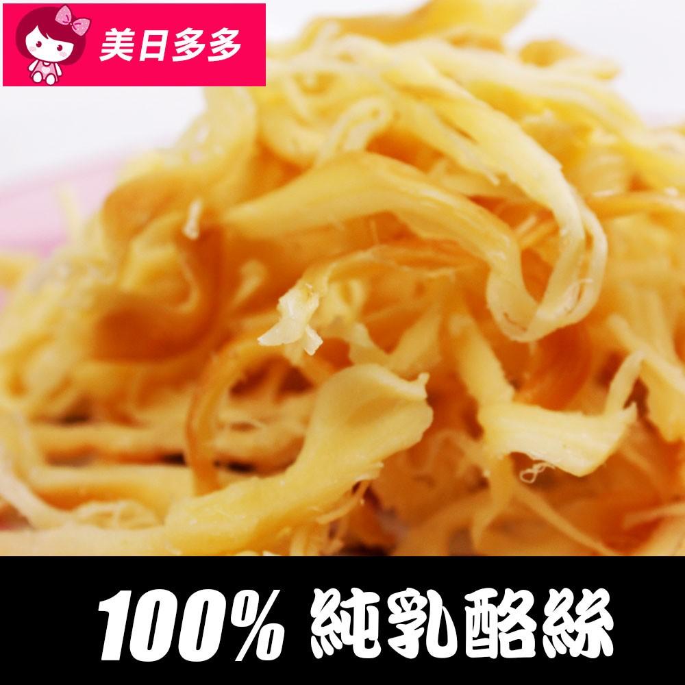 巴西高鈣香濃乳酪絲原味辣味兩款供選90g ~美日多多~