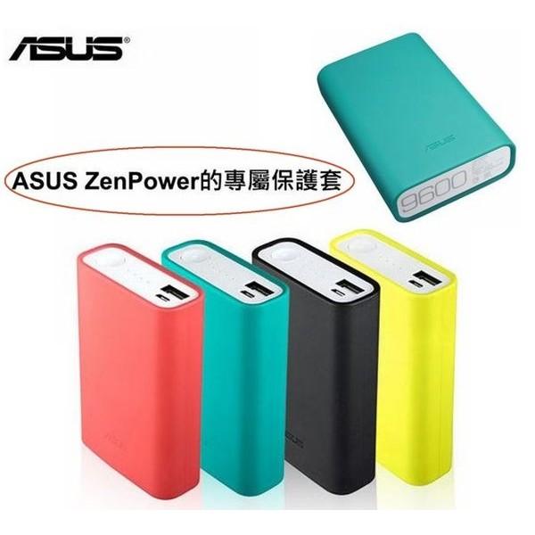 兩入裝~ASUS 10050 9600 專屬保護套~ZenPower 10050 單孔行動