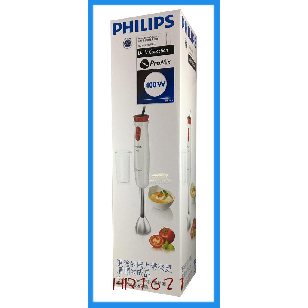 PHILIPS 飛利浦手持式攪拌器HR1621 HR 1621 另售CSB76TW HR1