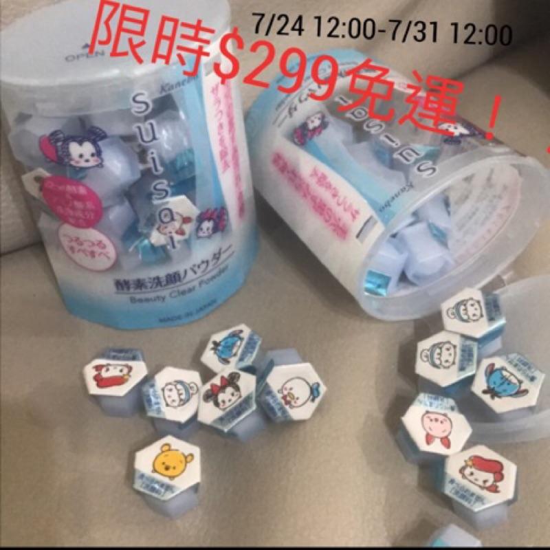 ( 未拆分售)佳麗寶kanebo suisai 酵素潔顏粉迪士尼限定版酵素洗顏粉0 4g