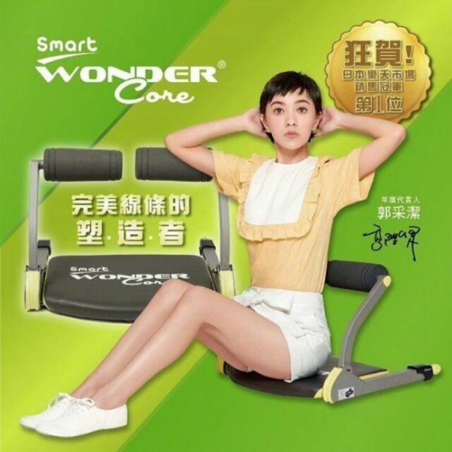 Wonder Core Smart 全能塑體健身機