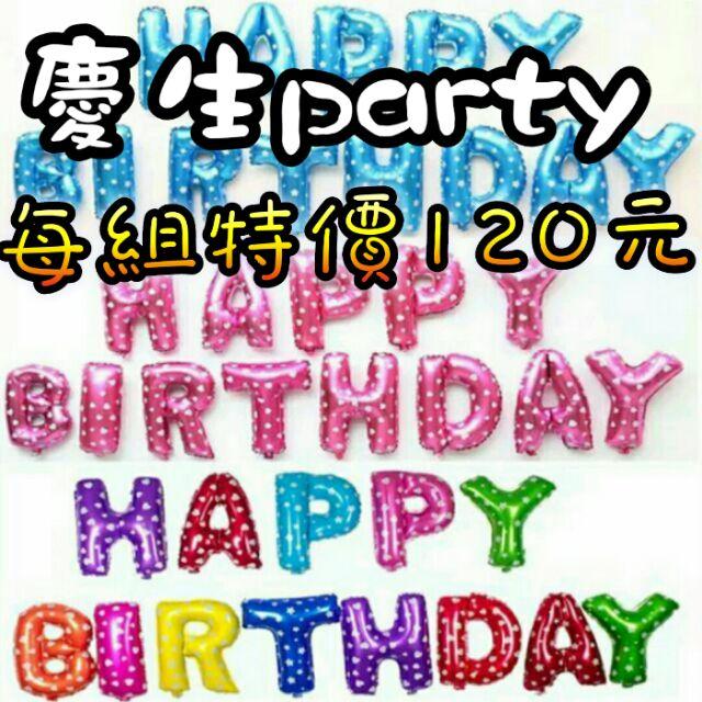 ~ ~16 吋HAppy birthday 英文字母鋁箔氣球慶生週歲宴會滿月慶生宴會慶生裝