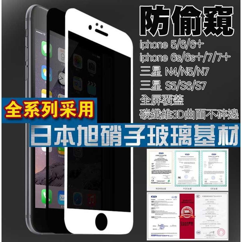 防偷窺iphone 6 6s iphone 7 7 plus 9h 鋼化玻璃貼 旭哨子玻璃