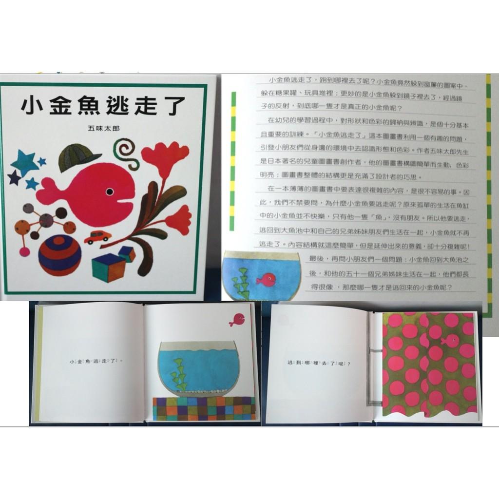 幸福小樹童趣企業社0 3 歲寶寶的第一份書單小金魚逃走了9 隻小貓呼─嚕─嚕─小波在哪裡小