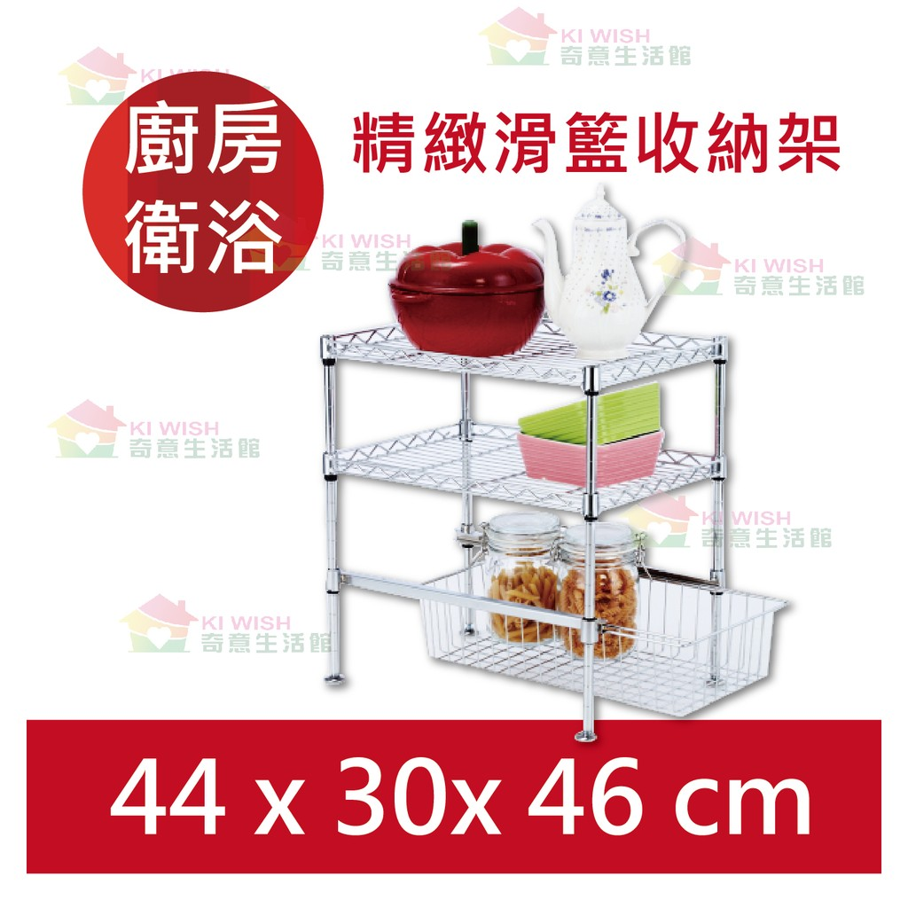 34 拉篮系列44x30x46 鐵架廚房收納碗架層架擺放架 架鍍鉻架波浪架鐵架~奇意 館~